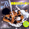 "Boney M. ""Raspurin / Never Change A Lover In The Middle Of The Night"" 1979 Japan"